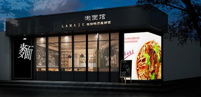 """独立设计师:""""懒面馆""""创意休闲餐厅设计(上海)"""